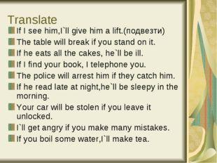 Translate If I see him,I`ll give him a lift.(подвезти) The table will break i