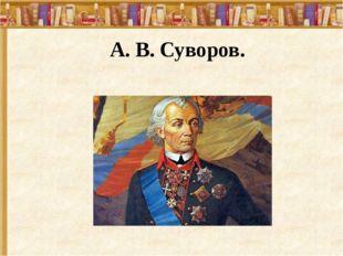 А. В. Суворов.