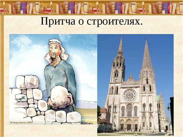 Притча о строителях.