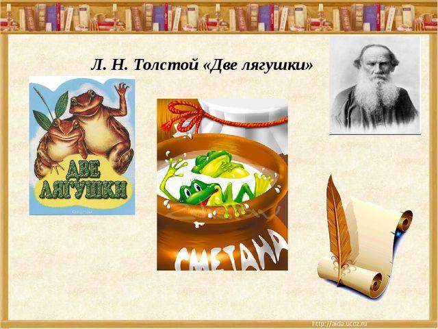 Л. Н. Толстой «Две лягушки»