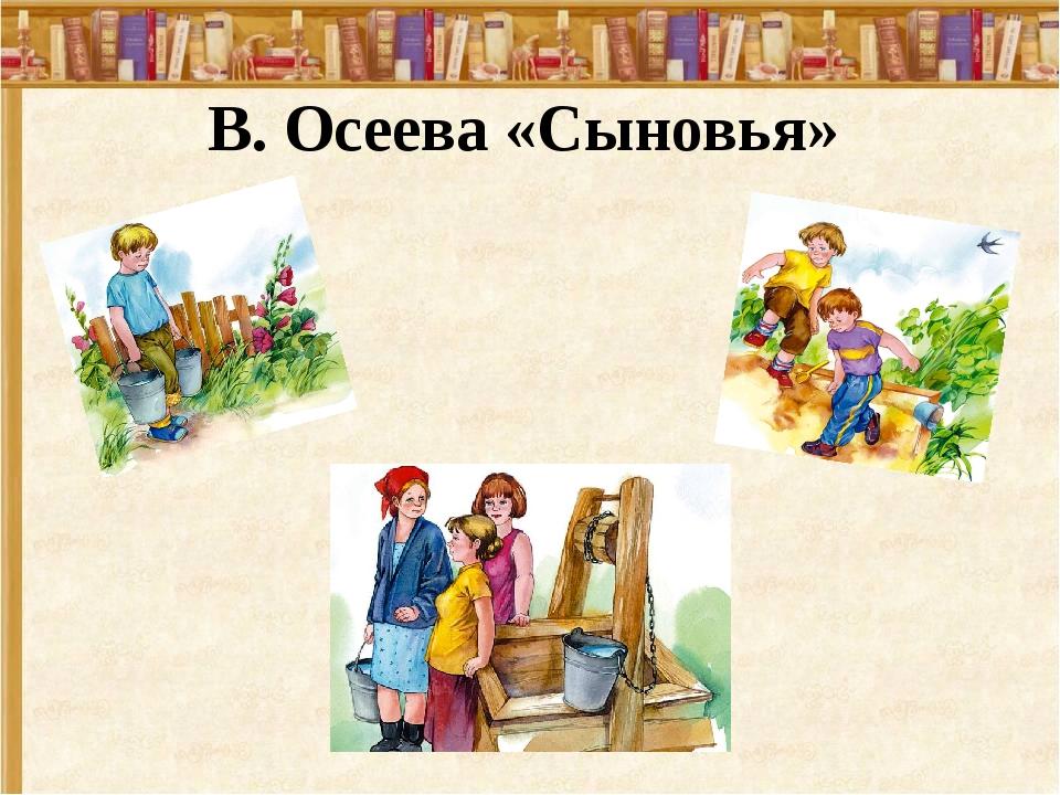 В. Осеева «Сыновья»