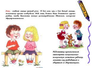 Язык - главная мышца органов речи. И для него, как и для всякой мышцы, гимна