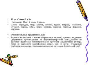 Игра «Опять 2 и 5» Например:Шар – 2 шара, 5 шаров; Слова: карандаш, тигр, к