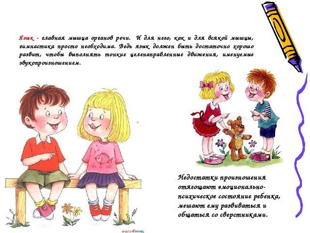 Язык - главная мышца органов речи. И для него, как и для всякой мышцы, гимна...