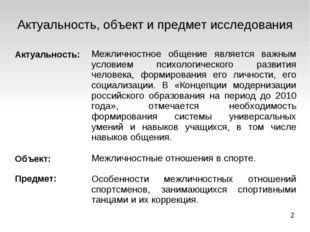 Актуальность, объект и предмет исследования Актуальность, объект и предмет ис