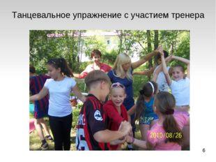 Танцевальное упражнение с участием тренера