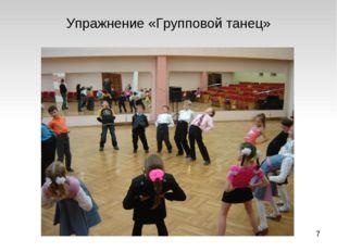 Упражнение «Групповой танец»