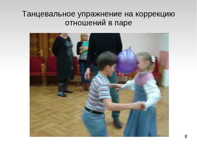 Танцевальное упражнение на коррекцию отношений в паре