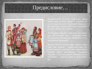 Традиционный русский свадебный обряд имеет очень глубокие корни. С течением в