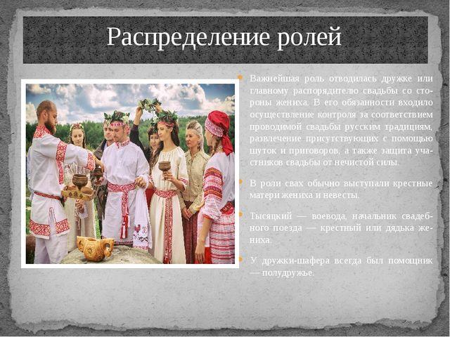 Важнейшая роль отводилась дружке или главному распорядителю свадьбы со сто-ро...