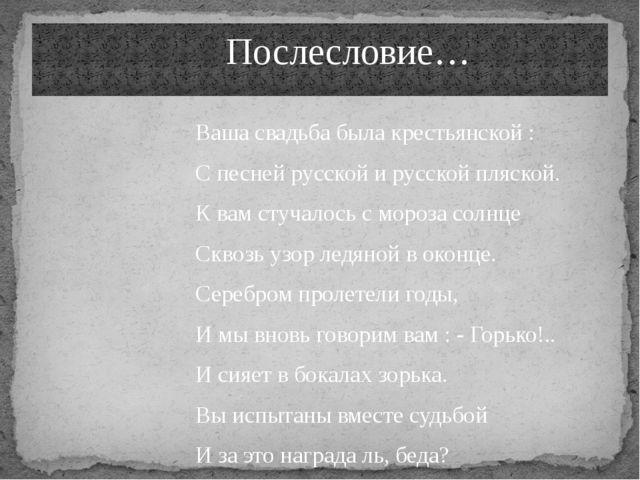 Ваша свадьба была крестьянской : С песней русской и русской пляской. К вам ст...