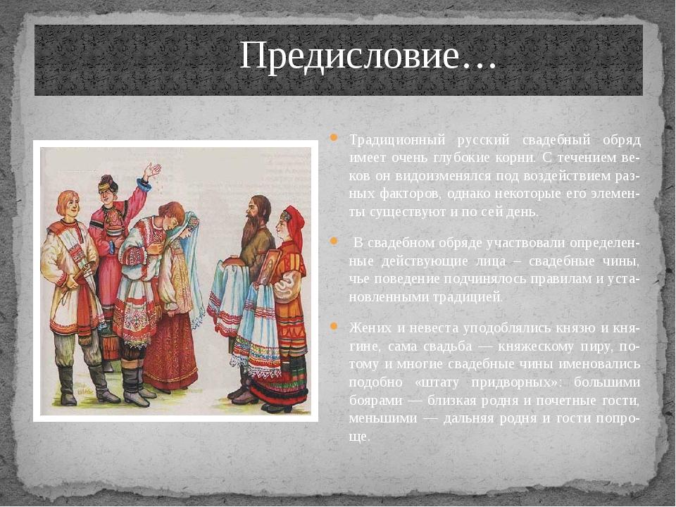 Традиционный русский свадебный обряд имеет очень глубокие корни. С течением в...