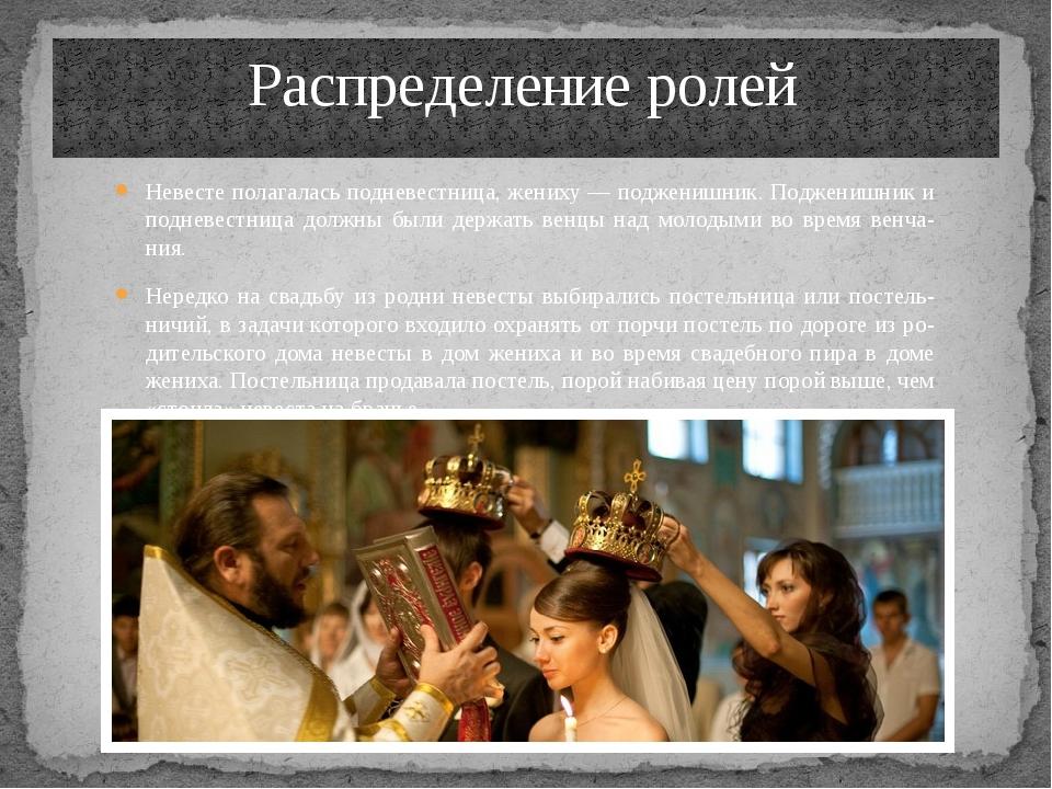 Невесте полагалась подневестница, жениху — подженишник. Подженишник и подневе...