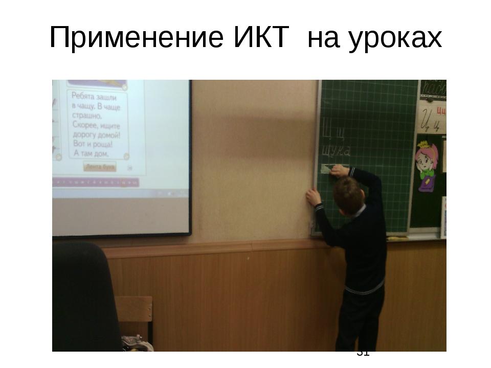 Применение ИКТ на уроках