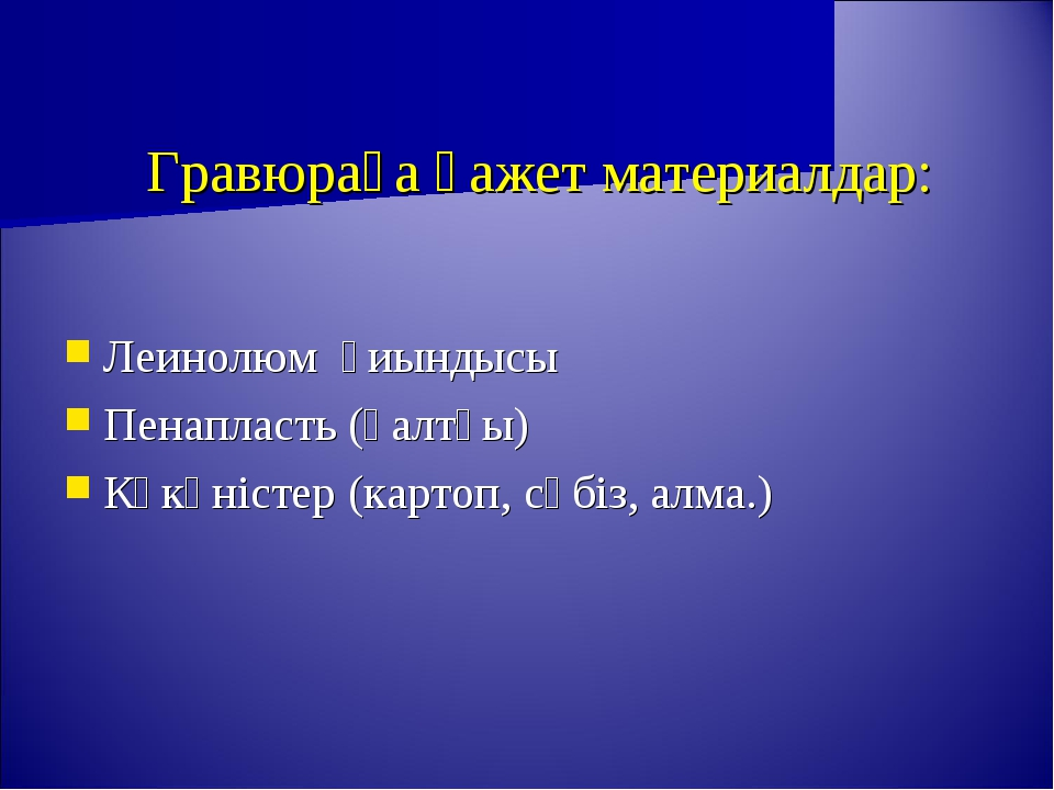 Гравюраға қажет материалдар: Леинолюм қиындысы Пенапласть (қалтқы) Көкөністе...