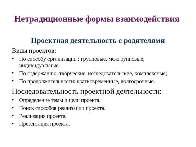 Нетрадиционные формы взаимодействия Проектная деятельность с родителями Виды...