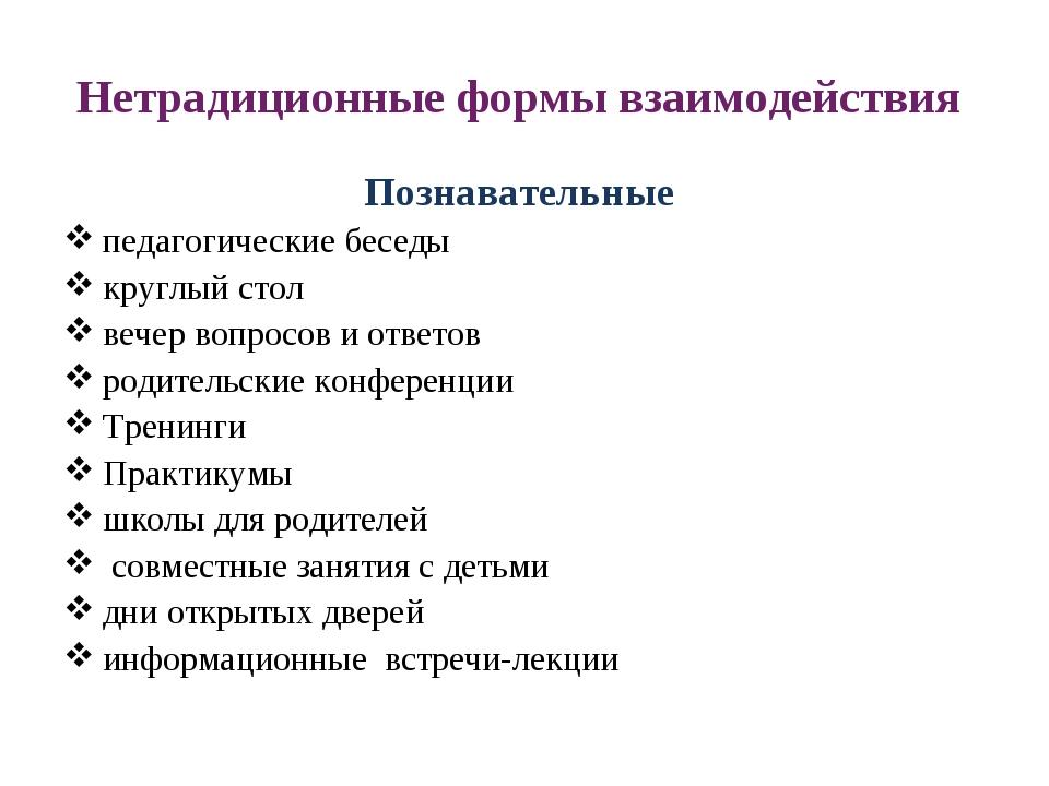 Нетрадиционные формы взаимодействия Познавательные педагогические беседы круг...