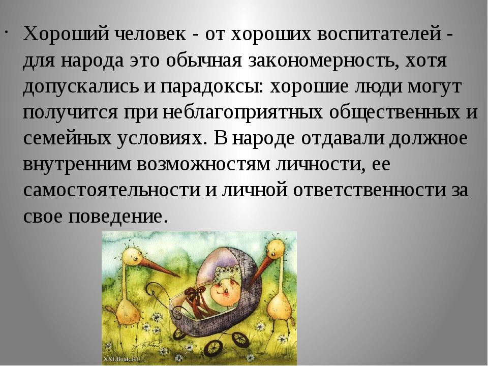 Хороший человек - от хороших воспитателей - для народа это обычная закономерн...