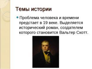 Темы истории Проблема человека и времени предстает в 19 веке. Выделяется исто