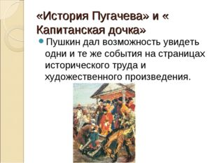 «История Пугачева» и « Капитанская дочка» Пушкин дал возможность увидеть одни
