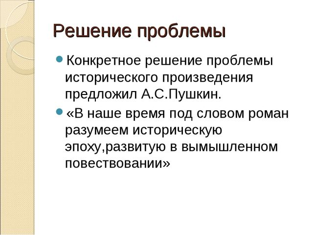 Решение проблемы Конкретное решение проблемы исторического произведения предл...