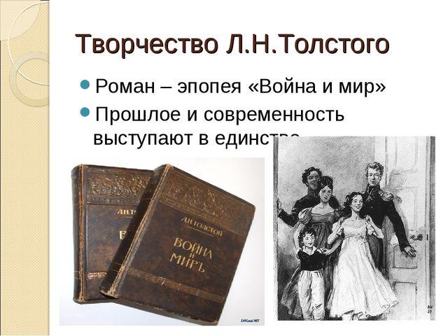 Творчество Л.Н.Толстого Роман – эпопея «Война и мир» Прошлое и современность...