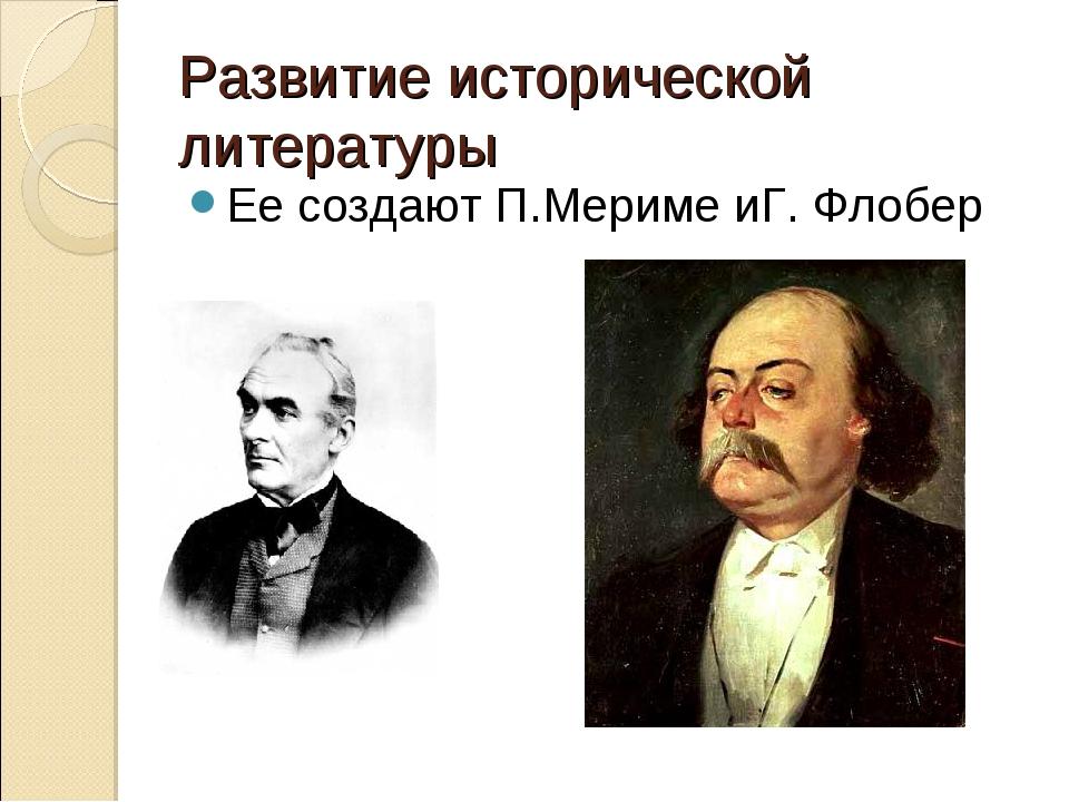 Развитие исторической литературы Ее создают П.Мериме иГ. Флобер