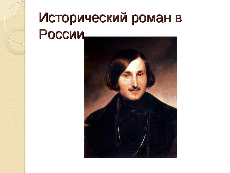 Исторический роман в России
