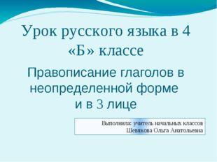 Урок русского языка в 4 «Б» классе Правописание глаголов в неопределенной фор