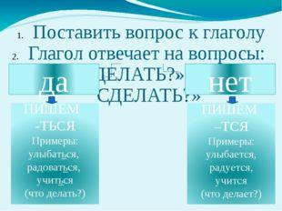 Поставить вопрос к глаголу Глагол отвечает на вопросы: «ЧТО ДЕЛАТЬ?», «ЧТО СД