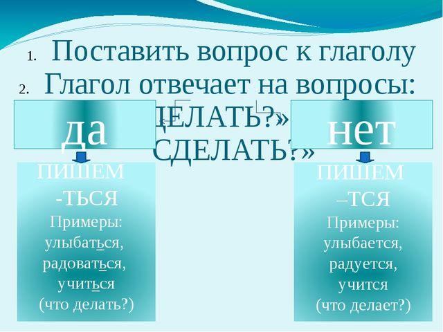 Поставить вопрос к глаголу Глагол отвечает на вопросы: «ЧТО ДЕЛАТЬ?», «ЧТО СД...
