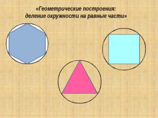 «Геометрические построения: деление окружности на равные части»