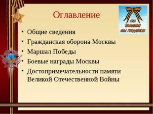 Оглавление Общие сведения Гражданская оборона Москвы Маршал Победы Боевые наг