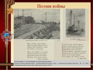 Поэзия войны Иллюстрации и стихотворения из оригинальной книги: Великая Отече