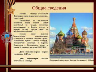 Общие сведения Москва - столица Российской Федерации, город федерального зн