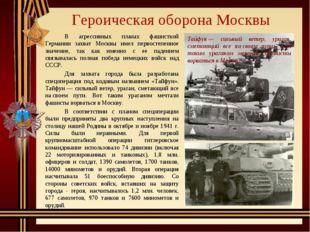 Героическая оборона Москвы В агрессивных планах фашисткой Германии захват М