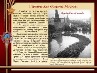 . 7 ноября 1941 года на Красной площади состоялся военный парад. Прямо с пара