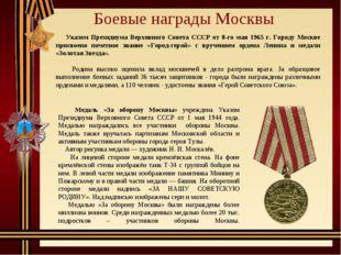 Указом Президиума Верховного Совета СССР от 8-го мая 1965 г. Городу Москве п
