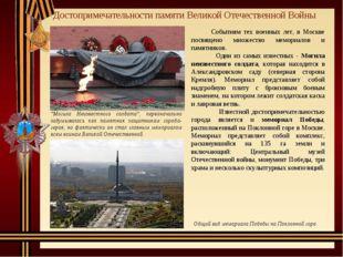 Достопримечательности памяти Великой Отечественной Войны Событиям тех военных