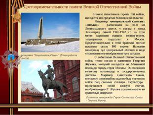 Достопримечательности памяти Великой Отечественной Войны Немало памятников ге