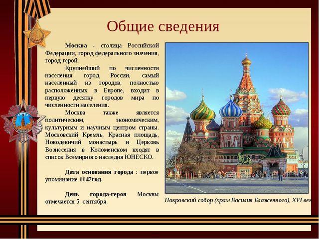 Общие сведения Москва - столица Российской Федерации, город федерального зн...