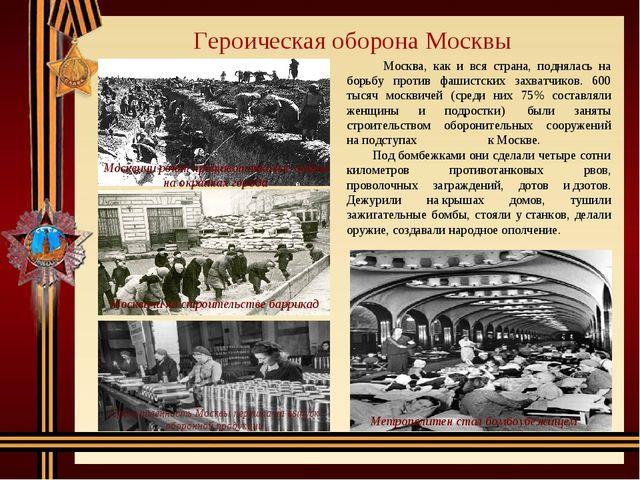 Москва, как и вся страна, поднялась на борьбу против фашистских захватчиков....