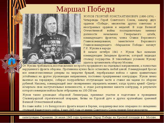 От Жукова требовалось восстановление не просто прорванного на отдельных напр...