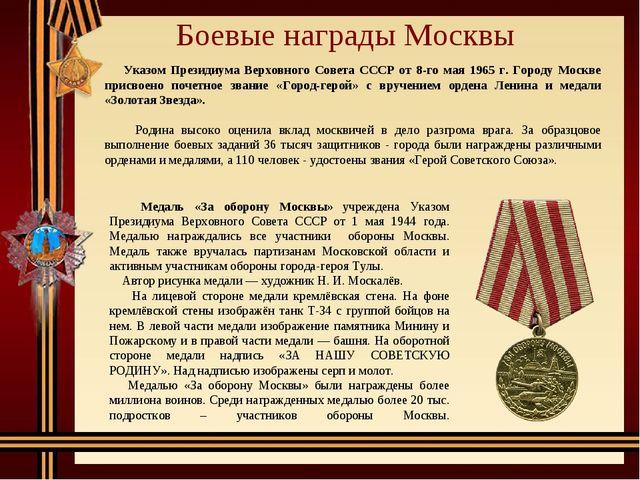 Указом Президиума Верховного Совета СССР от 8-го мая 1965 г. Городу Москве п...