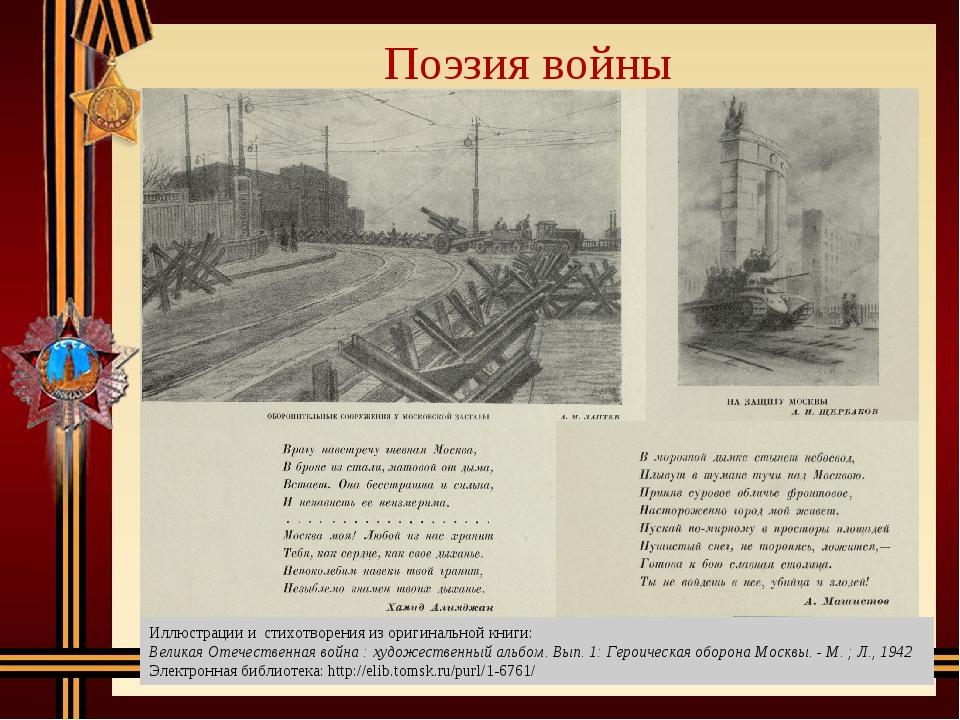 Поэзия войны Иллюстрации и стихотворения из оригинальной книги: Великая Отече...