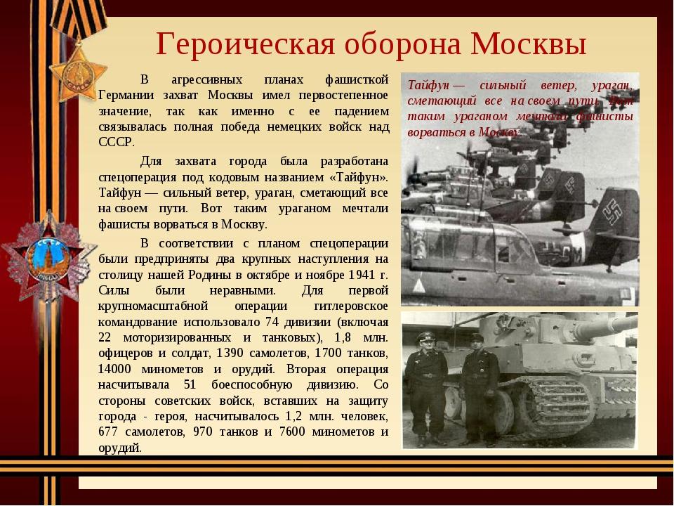 Героическая оборона Москвы В агрессивных планах фашисткой Германии захват М...