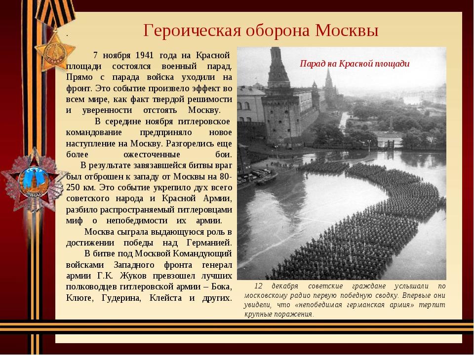 . 7 ноября 1941 года на Красной площади состоялся военный парад. Прямо с пара...