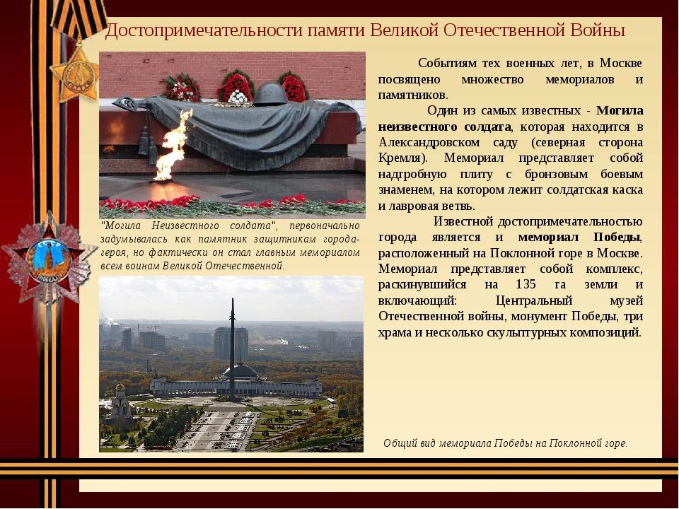 Достопримечательности памяти Великой Отечественной Войны Событиям тех военных...