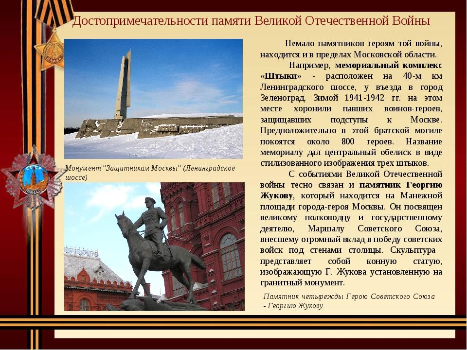 Достопримечательности памяти Великой Отечественной Войны Немало памятников ге...