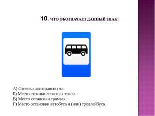 А) Стоянка автотранспорта. Б) Место стоянки легковых такси. В) Место остановк